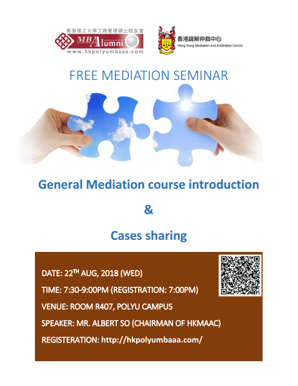 Free Mediation Seminar on 22/8 – The HK PolyU MBA Alumni